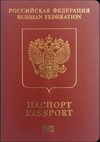российская паспортная служба